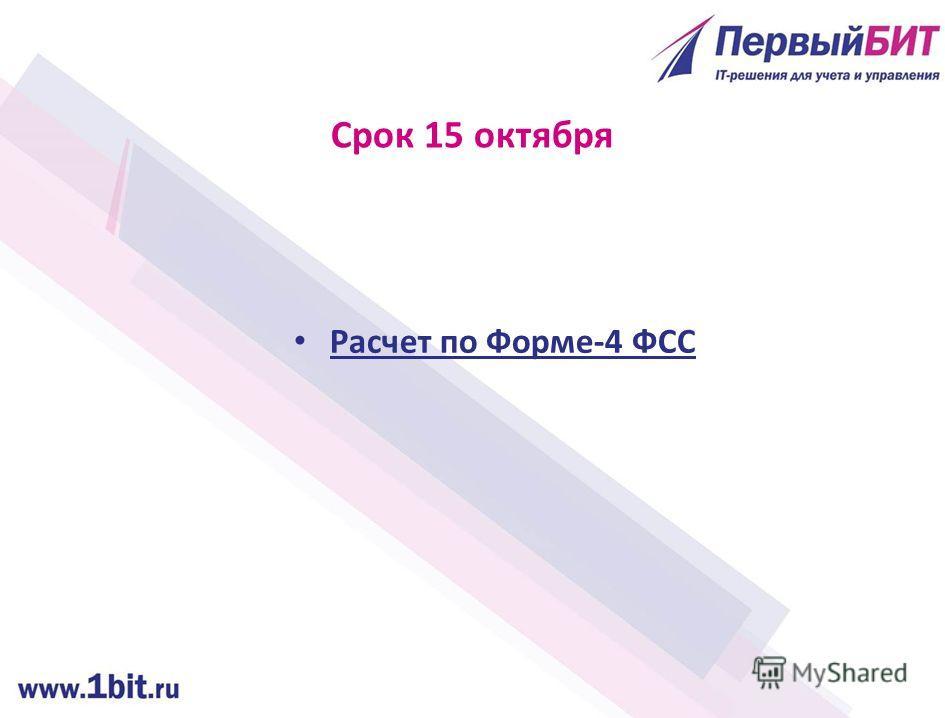 Расчет по Форме-4 ФСС Срок 15 октября