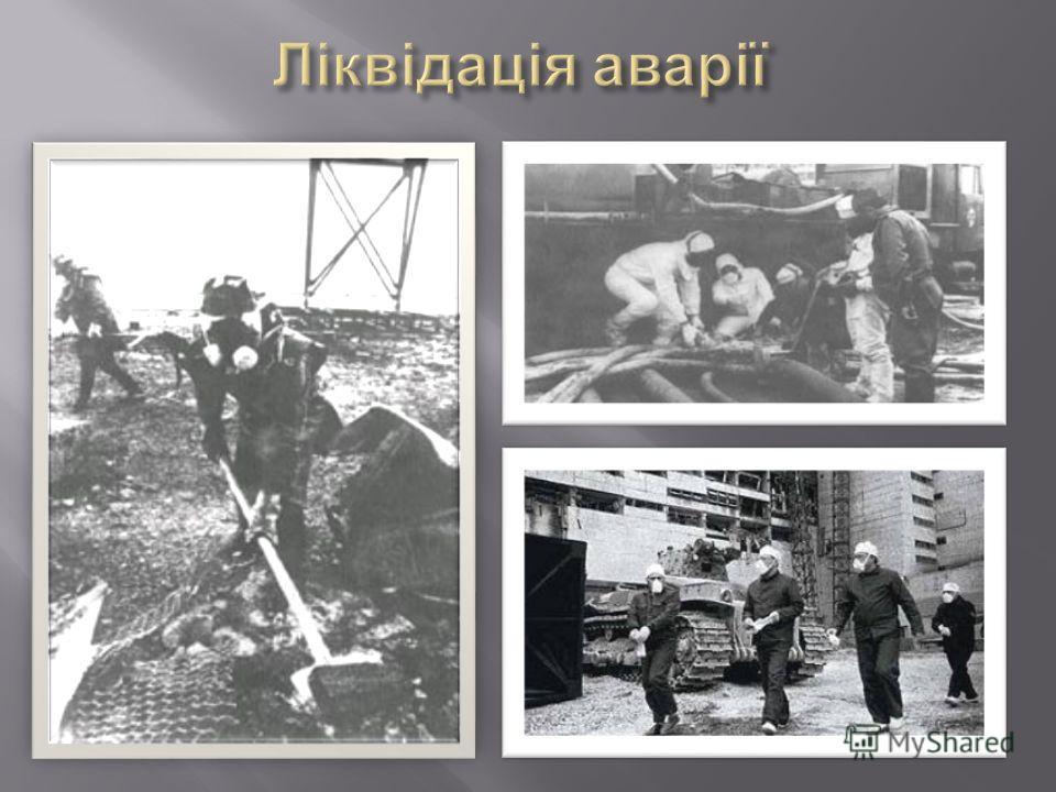 Після аварії утворилася радіоактивна хмара, яка накрыла не лише сучасну Україну, Білорусь та Ро - сію, які знаходилися поблизу ЧАЕС, але й і Східну Фракію, Македонію, Сербію, Хорватію, Болгарію, Грецію, Румунію, Литву, Естонію, Латвію, Фін - ляндію,
