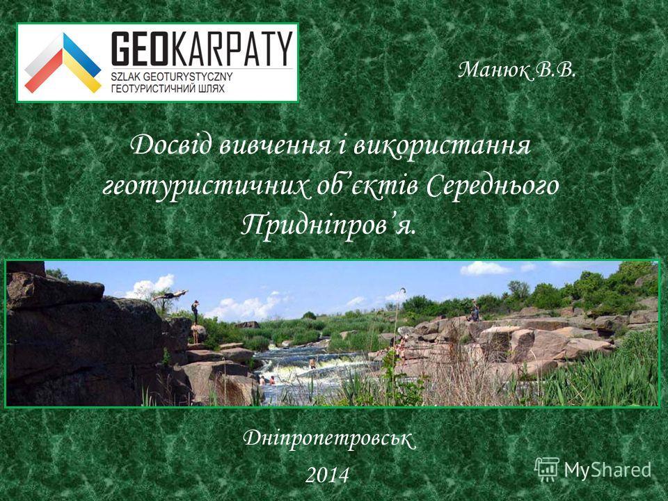 Досвід вивчення і використання геотуристичних обєктів Середнього Придніпровя. Дніпропетровськ 2014 Манюк В.В.