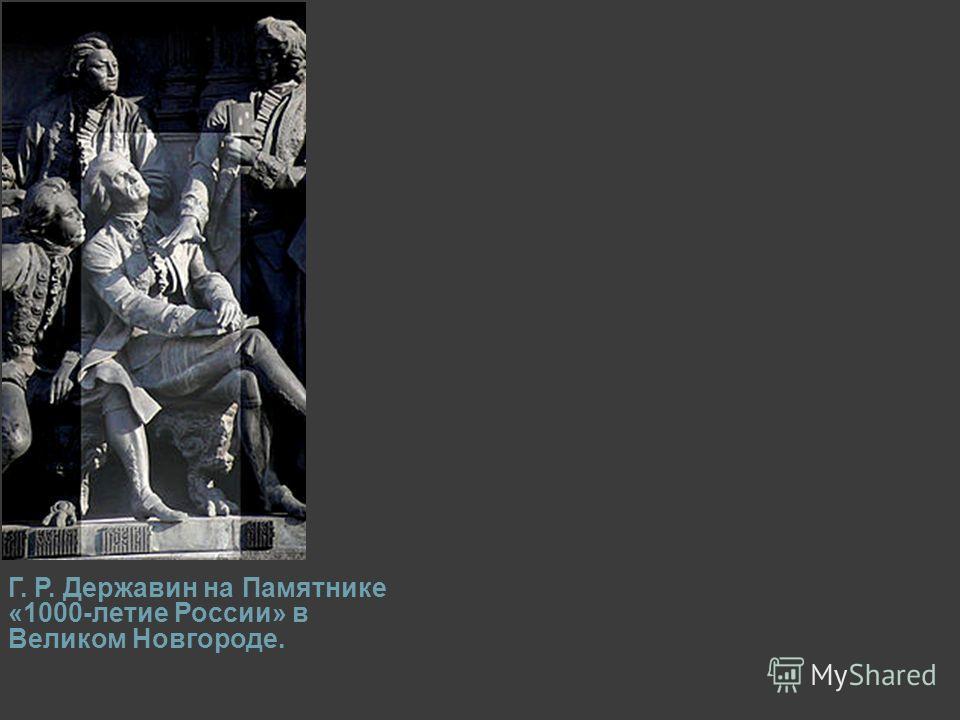 Г. Р. Державин на Памятнике «1000-летие России» в Великом Новгороде.