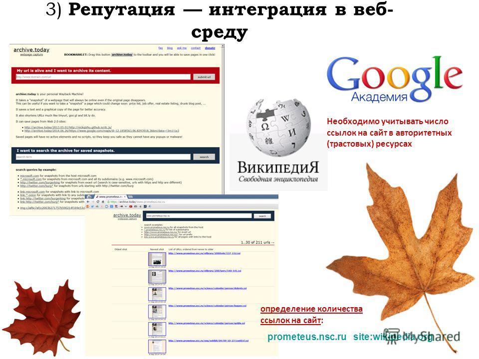 3) Репутация интеграция в веб- среду prometeus.nsc.ru site:wikipedia.org Необходимо учитывать число ссылок на сайт в авторитетных (трастовых) ресурсах определение количества ссылок на сайт: