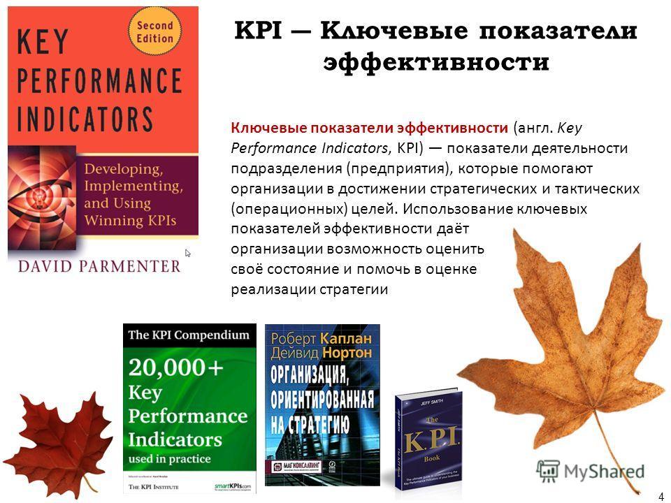 KPI Ключевые показатели эффективности Ключевые показатели эффективности (англ. Key Performance Indicators, KPI) показатели деятельности подразделения (предприятия), которые помогают организации в достижении стратегических и тактических (операционных)