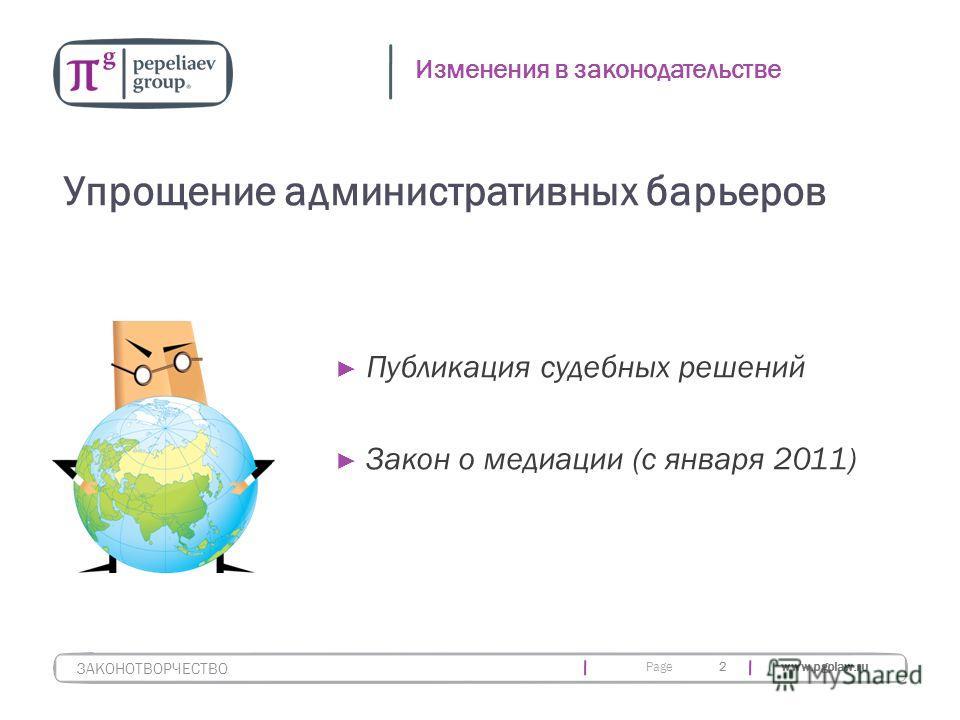 Page www.pgplaw.ru 2 Публикация судебных решений Закон о медиации (с января 2011) Изменения в законодательстве ЗАКОНОТВОРЧЕСТВО Упрощение административных барьеров 2