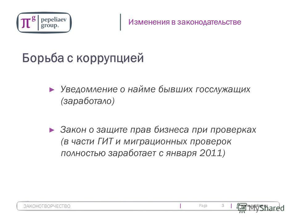 Page www.pgplaw.ru 3 Уведомление о найме бывших госслужащих (заработало) Закон о защите прав бизнеса при проверках (в части ГИТ и миграционных проверок полностью заработает с января 2011) Изменения в законодательстве ЗАКОНОТВОРЧЕСТВО Борьба с коррупц