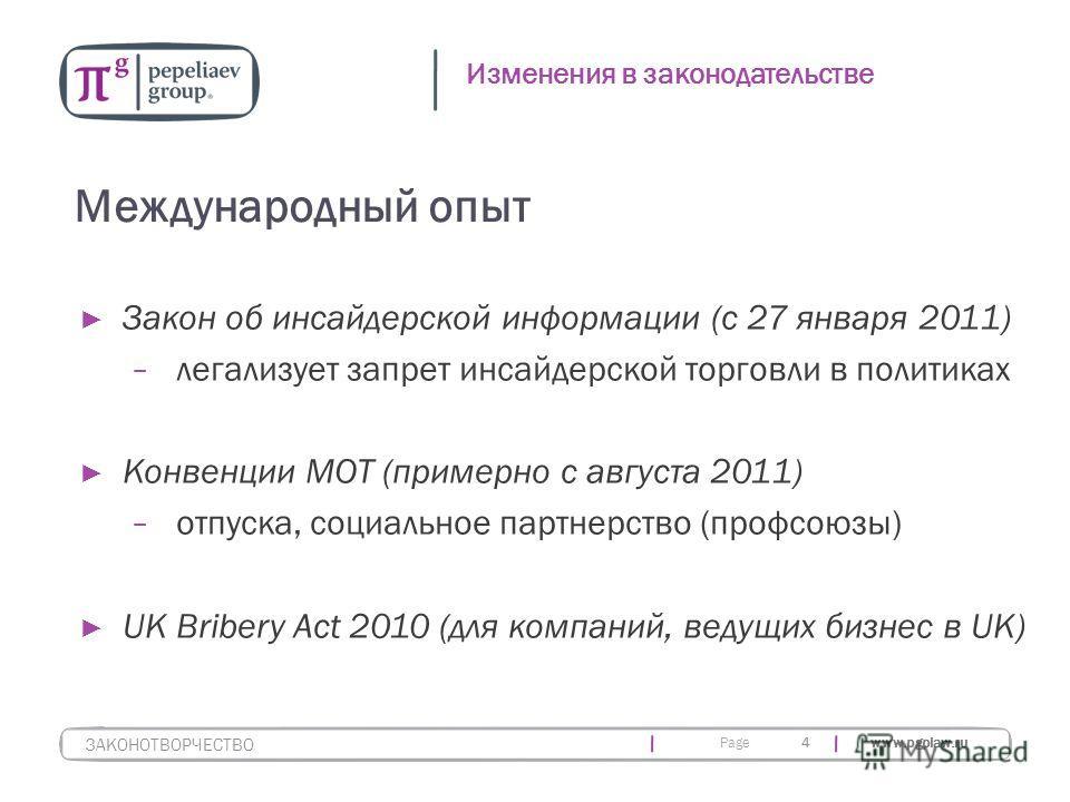 Page www.pgplaw.ru 4 Закон об инсайдерской информации (c 27 января 2011) легализует запрет инсайдерской торговли в политиках Конвенции МОТ (примерно с августа 2011) отпуска, социальное партнерство (профсоюзы) UK Bribery Act 2010 (для компаний, ведущи