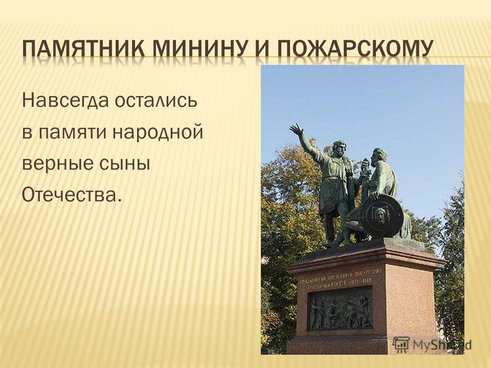 Навсегда остались в памяти народной верные сыны Отечества.