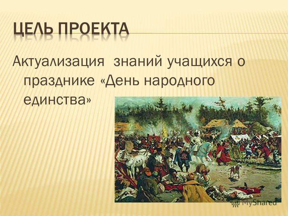 Актуализация знаний учащихся о празднике «День народного единства»