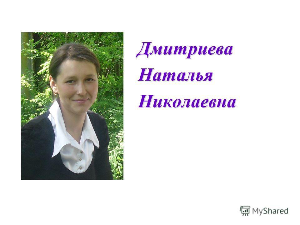 Дмитриева Наталья Наталья Николаевна Николаевна
