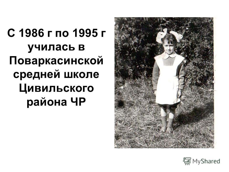 С 1986 г по 1995 г училась в Поваркасинской средней школе Цивильского района ЧР