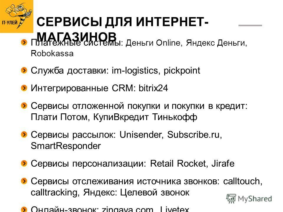 Платежные системы : Деньги Online, Яндекс Деньги, Robokassa Служба доставки: im-logistics, pickpoint Интегрированные CRM: bitrix24 Сервисы отложенной покупки и покупки в кредит: Плати Потом, Купи Вкредит Тинькофф Сервисы рассылок: Unisender, Subscrib
