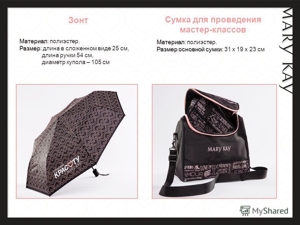 Зонт Сумка для проведения мастер-классов Материал Материал: полиэстер. Размер Размер: длина в сложенном виде 25 см, длина ручки 54 см, диаметр купола – 105 см Материал Материал: полиэстер. Размер основной сумки Размер основной сумки: 31 х 19 х 23 см