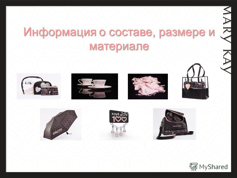 Информация о составе, размере и материале