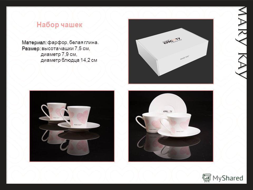 Набор чашек Материал: Материал: фарфор, белая глина. Размер: Размер: высота чашки 7,5 см, диаметр 7,9 см, диаметр блюдца 14,2 см
