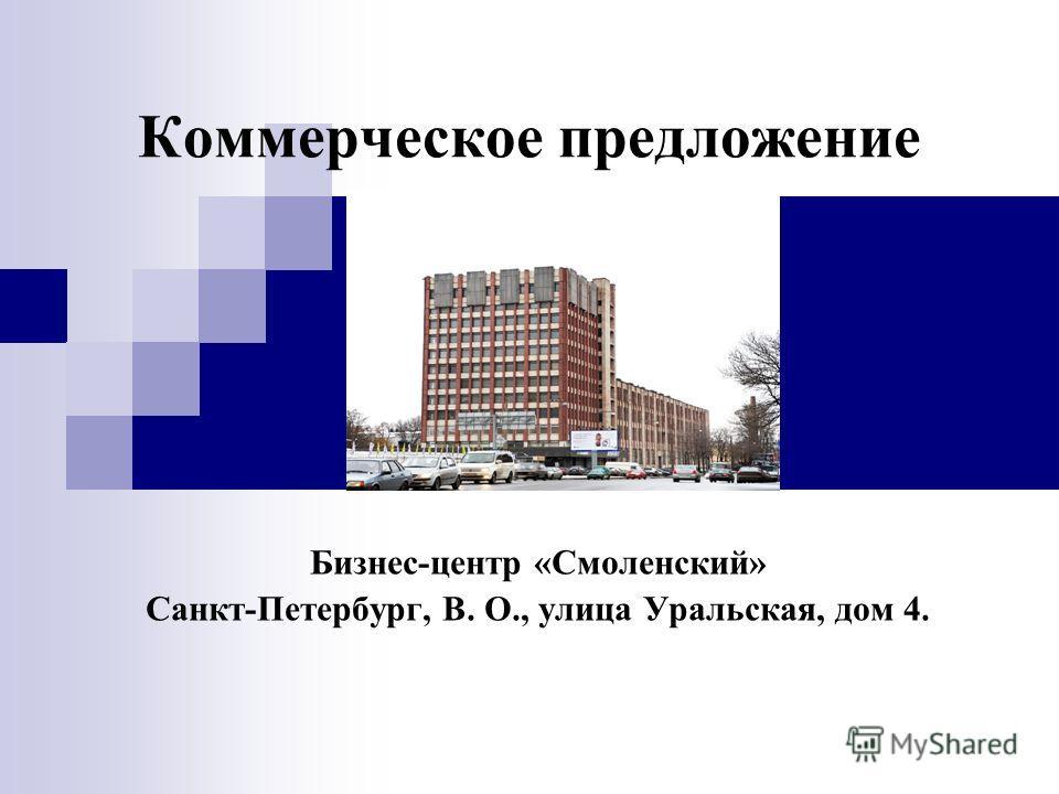Коммерческое предложение Бизнес-центр «Смоленский» Санкт-Петербург, В. О., улица Уральская, дом 4.