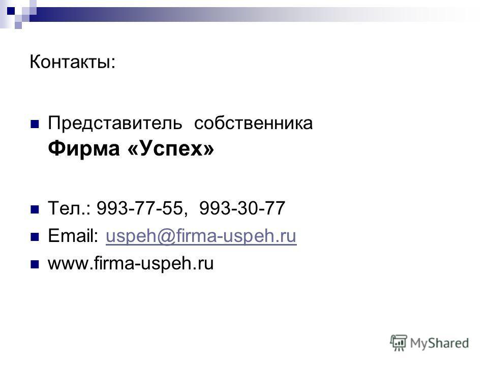 Контакты: Представитель собственника Фирма «Успех» Тел.: 993-77-55, 993-30-77 Email: uspeh@firma-uspeh.ruuspeh@firma-uspeh.ru www.firma-uspeh.ru