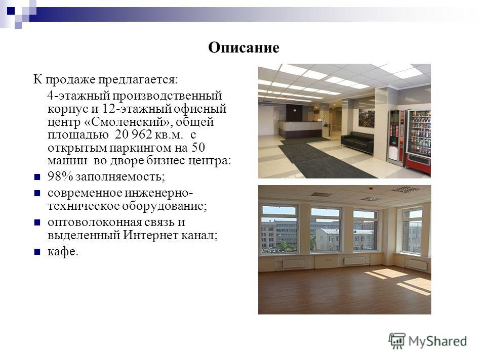 Описание К продаже предлагается: 4-этажный производственный корпус и 12-этажный офисный центр «Смоленский», общей площадью 20 962 кв.м. с открытым паркингом на 50 машин во дворе бизнес центра: 98% заполняемость; современное инженерно- техническое обо