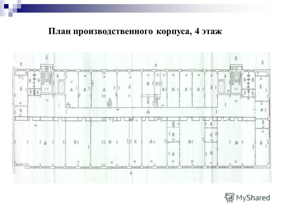План производственного корпуса, 4 этаж