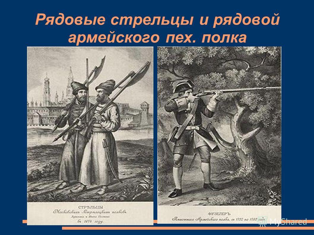 Рядовые стрельцы и рядовой армейского пех. полка