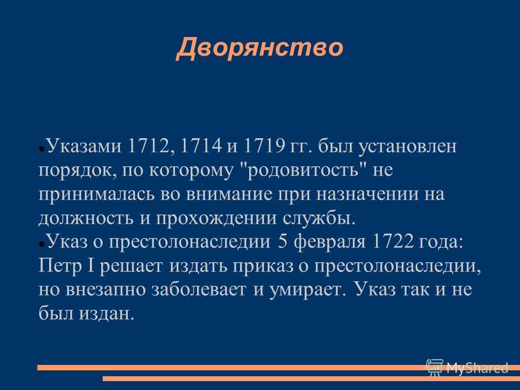 Дворянство Указами 1712, 1714 и 1719 гг. был установлен порядок, по которому