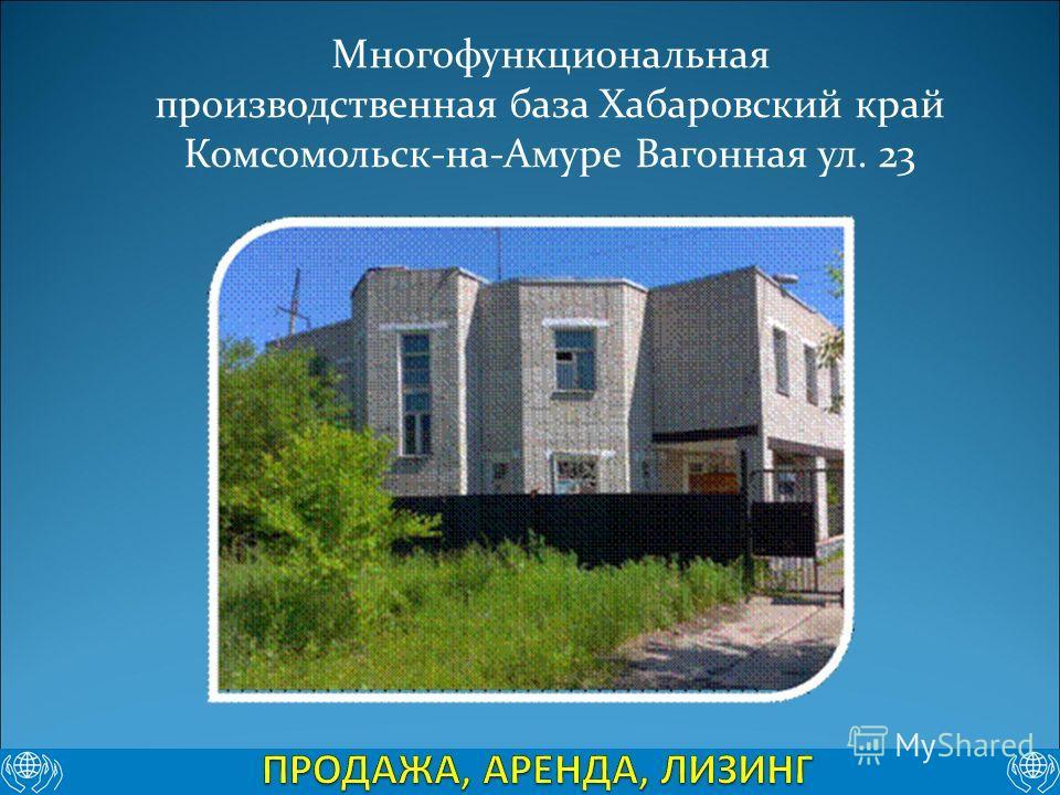 Многофункциональная производственная база Хабаровский край Комсомольск-на-Амуре Вагонная ул. 23