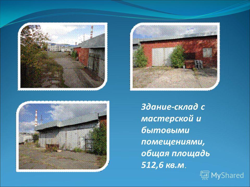 Здание-склад с мастерской и бытовыми помещениями, общая площадь 512,6 кв.м.