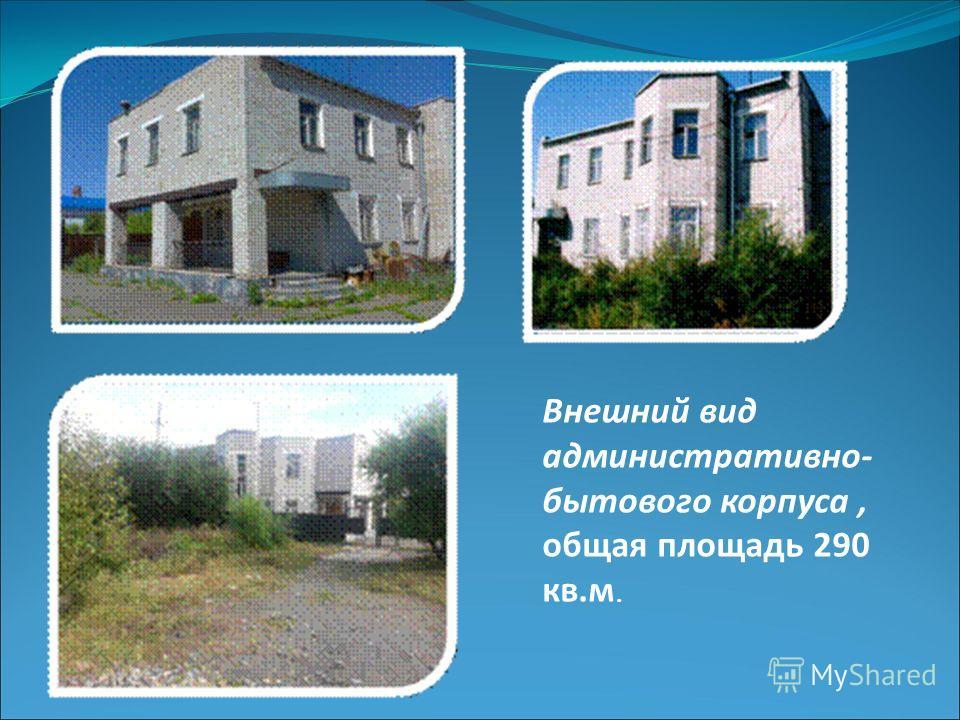 Внешний вид административно- бытового корпуса, общая площадь 290 кв.м.