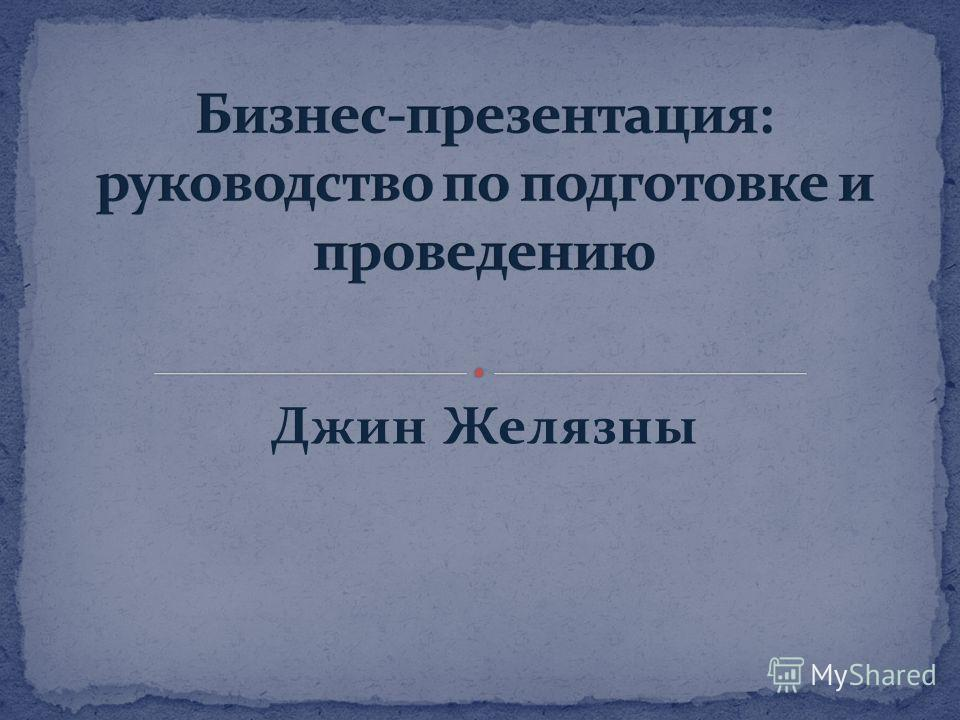 Джин Желязны