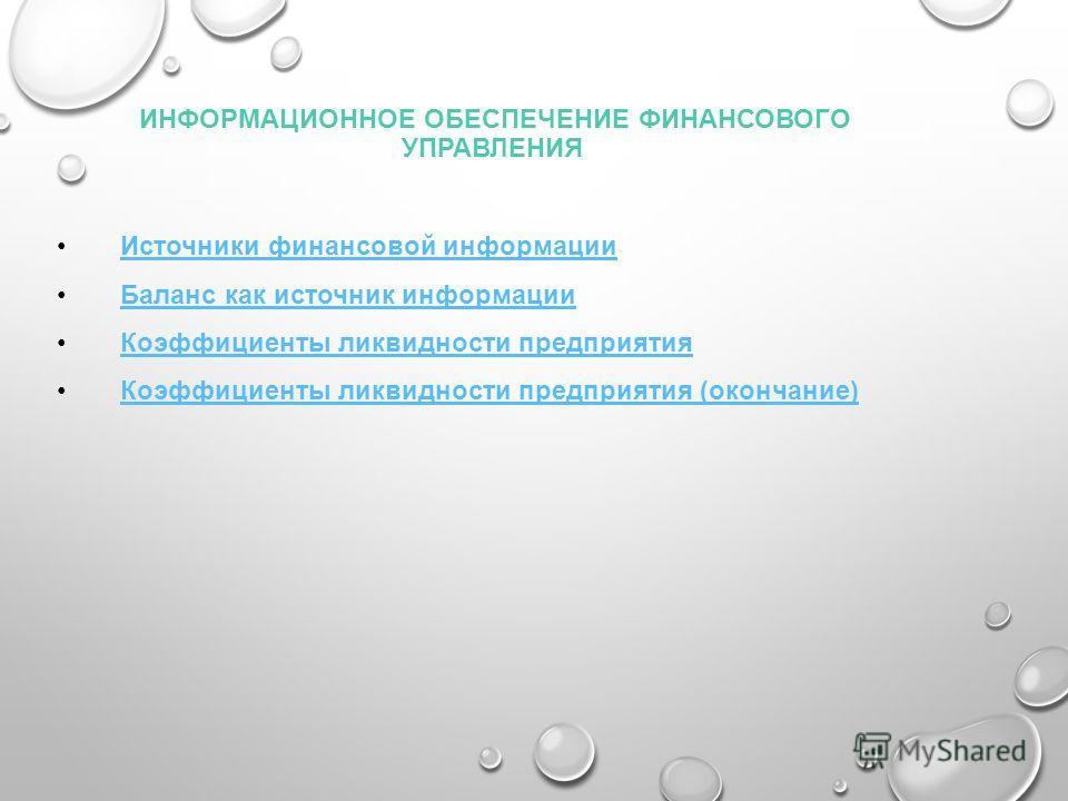 ИНФОРМАЦИОННОЕ ОБЕСПЕЧЕНИЕ ФИНАНСОВОГО УПРАВЛЕНИЯ Источники финансовой информации Баланс как источник информации Коэффициенты ликвидности предприятия Коэффициенты ликвидности предприятия (окончание)
