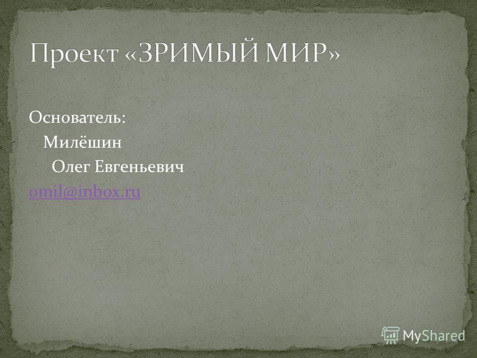 Основатель: Милёшин Олег Евгеньевич omil@inbox.ru