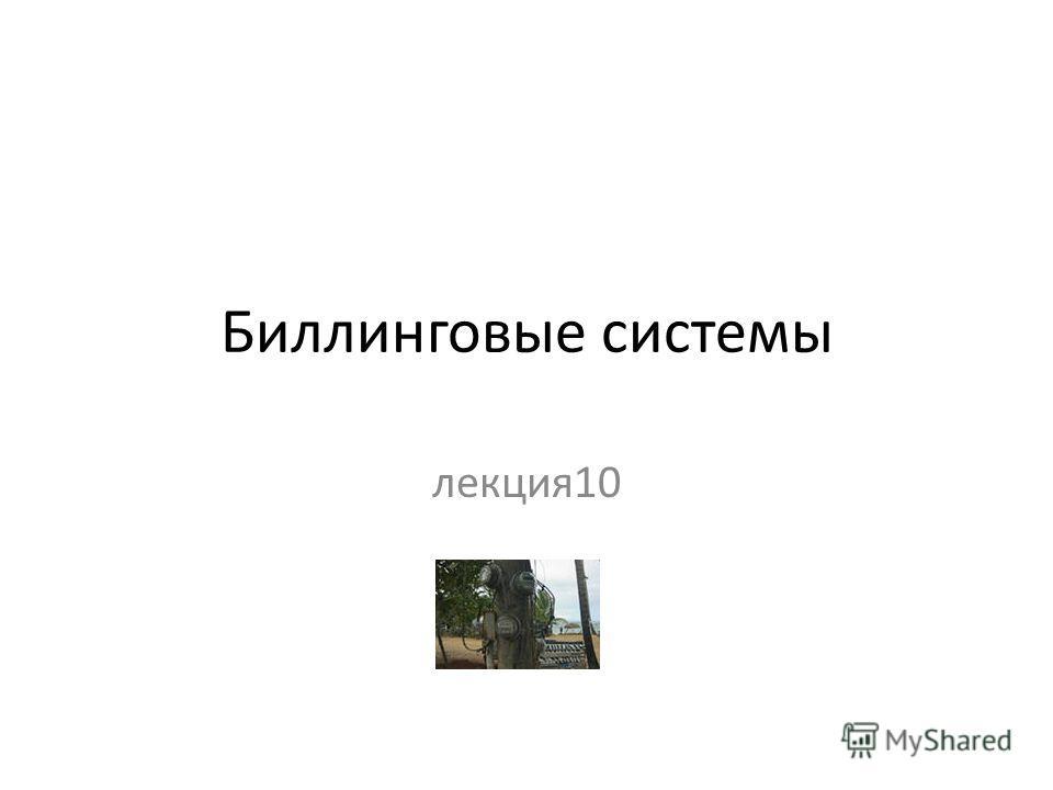 Биллинговые системы лекция 10