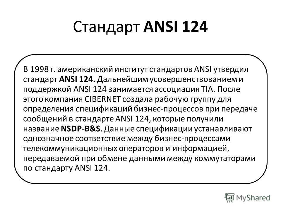 Стандарт ANSI 124 В 1998 г. американский институт стандартов ANSI утвердил стандарт ANSI 124. Дальнейшим усовершенствованием и поддержкой ANSI 124 занимается ассоциация TIA. После этого компания CIBERNET создала рабочую группу для определения специфи