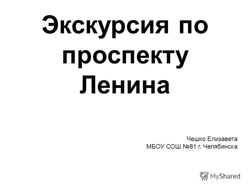 Экскурсия по проспекту Ленина Чешко Елизавета МБОУ СОШ 81 г. Челябинска
