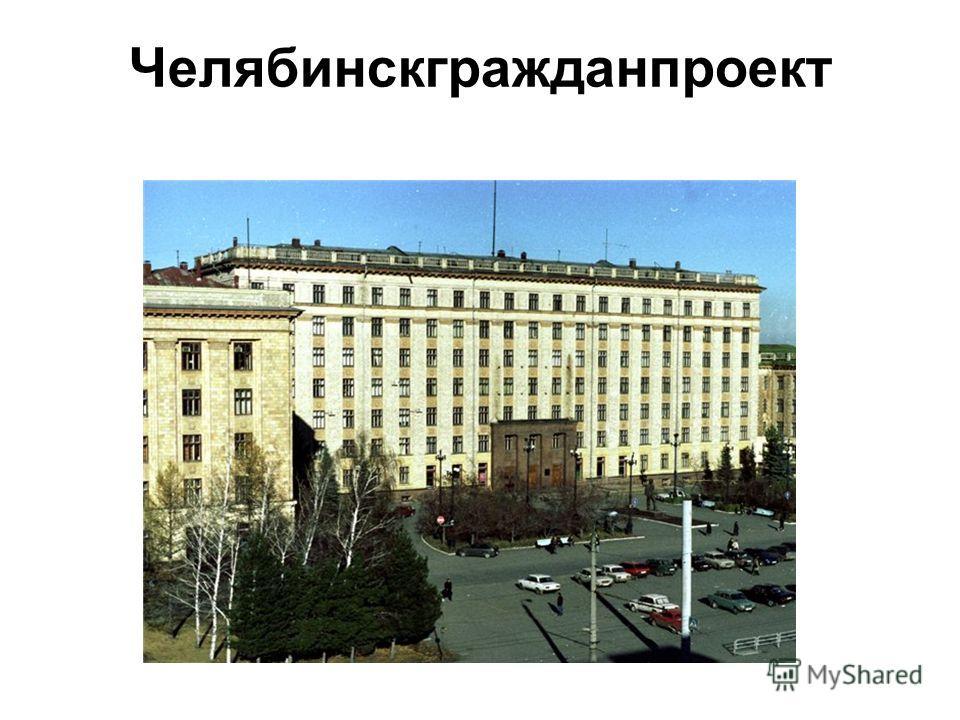 Челябинскгражданпроект