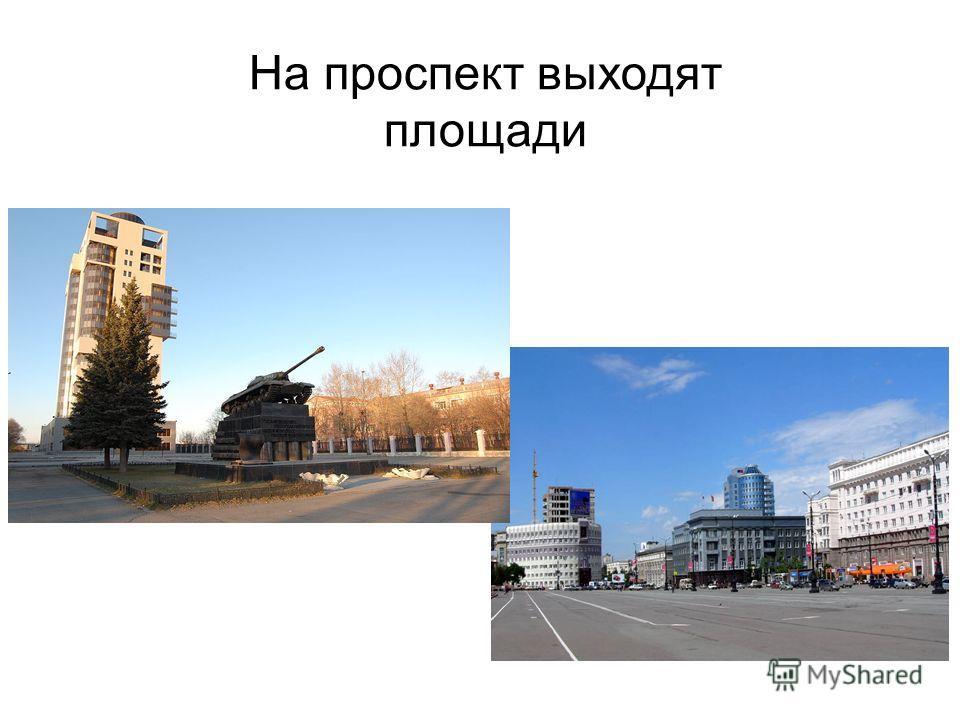 На проспект выходят площади