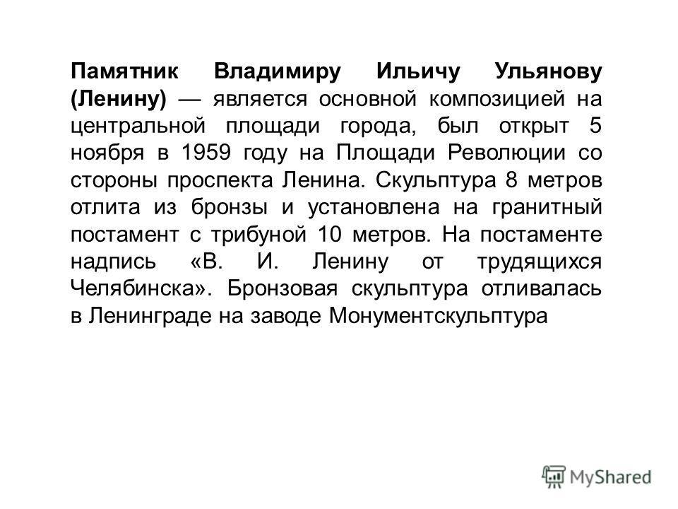 Памятник Владимиру Ильичу Ульянову (Ленину) является основной композицией на центральной площади города, был открыт 5 ноября в 1959 году на Площади Революции со стороны проспекта Ленина. Скульптура 8 метров отлита из бронзы и установлена на гранитный