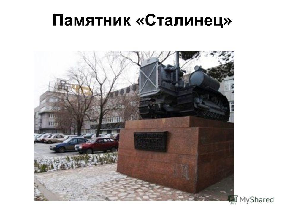 Памятник « Сталинец »