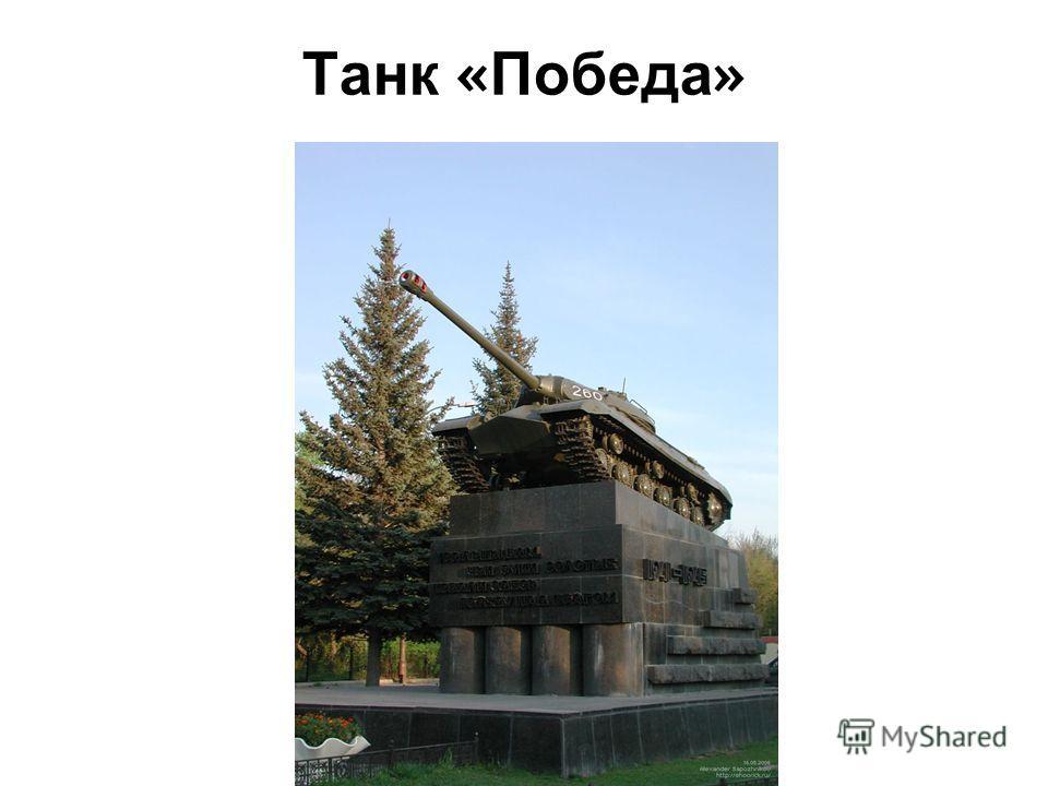 Танк « Победа »