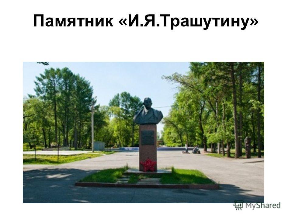Памятник « И. Я. Трашутину »