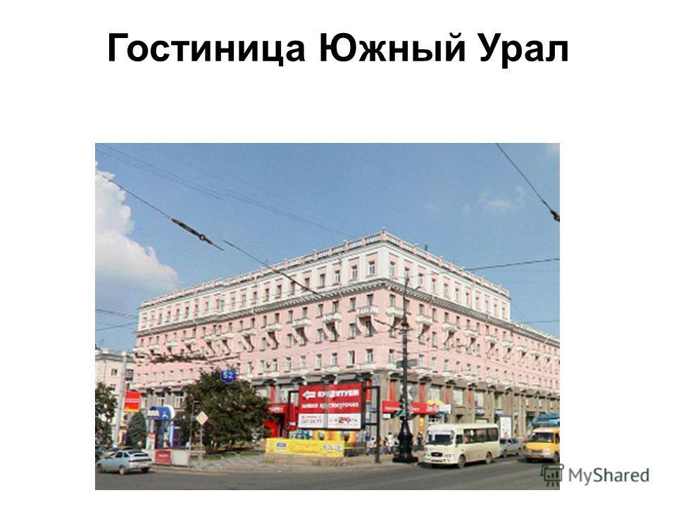 Гостиница Южный Урал