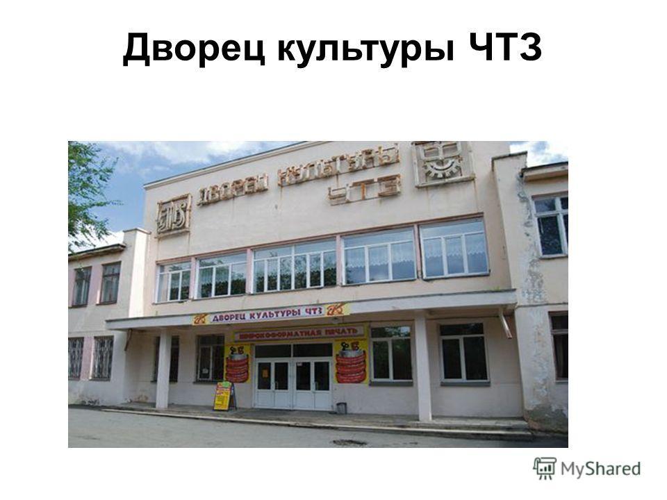 Дворец культуры ЧТЗ