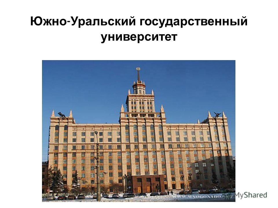 Южно - Уральский государственный университетт