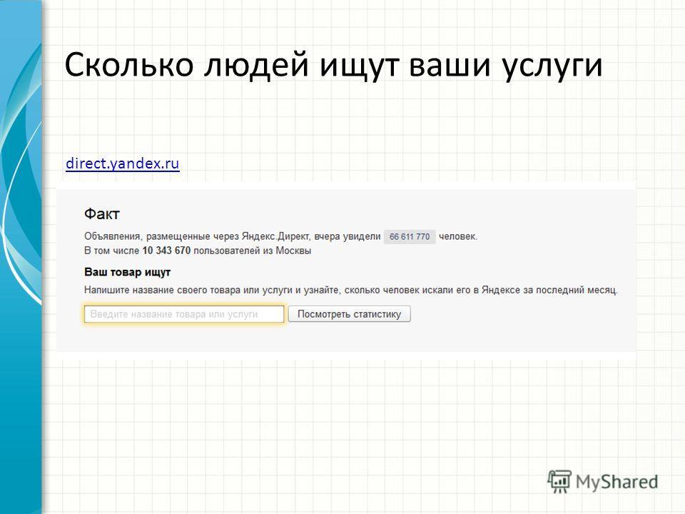 Сколько людей ищут ваши услуги direct.yandex.ru