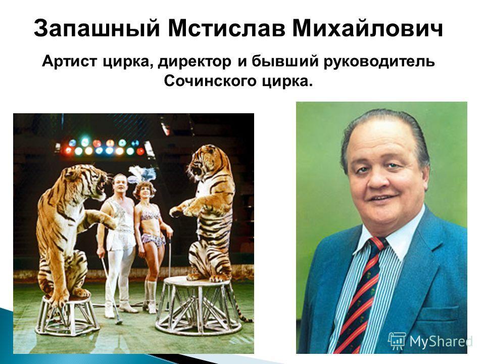 Запашный Мстислав Михайлович Артист цирка, директор и бывший руководитель Сочинского цирка.