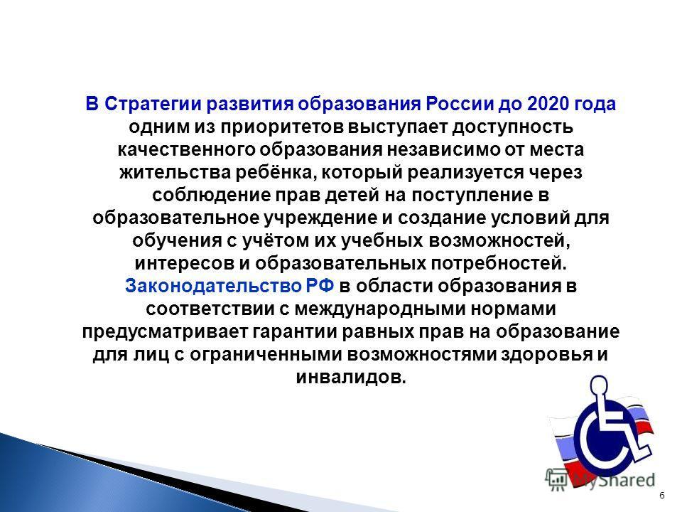6 В Стратегии развития образования России до 2020 года одним из приоритетов выступает доступность качественного образования независимо от места жительства ребёнка, который реализуется через соблюдение прав детей на поступление в образовательное учреж
