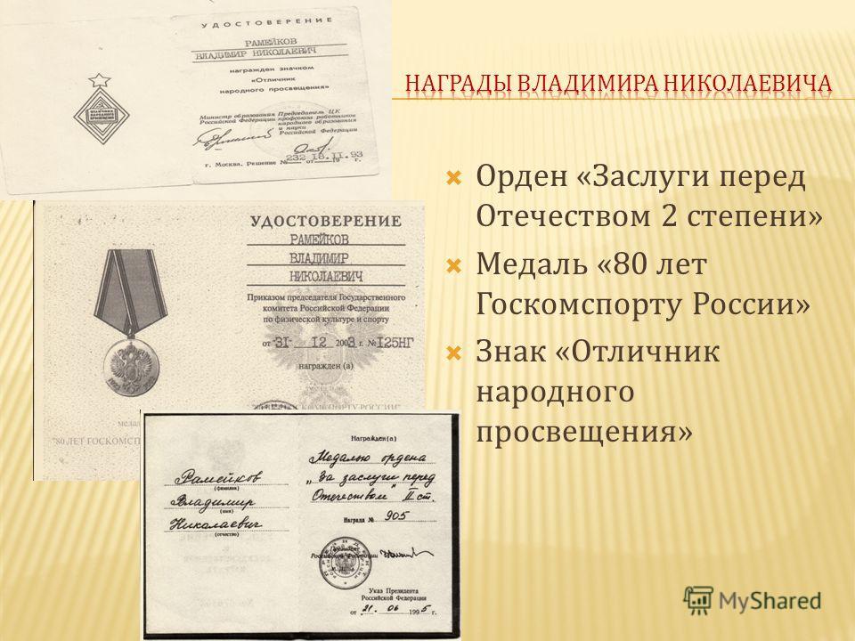 Орден « Заслуги перед Отечеством 2 степени » Медаль «80 лет Госкомспорту России » Знак « Отличник народного просвещения »