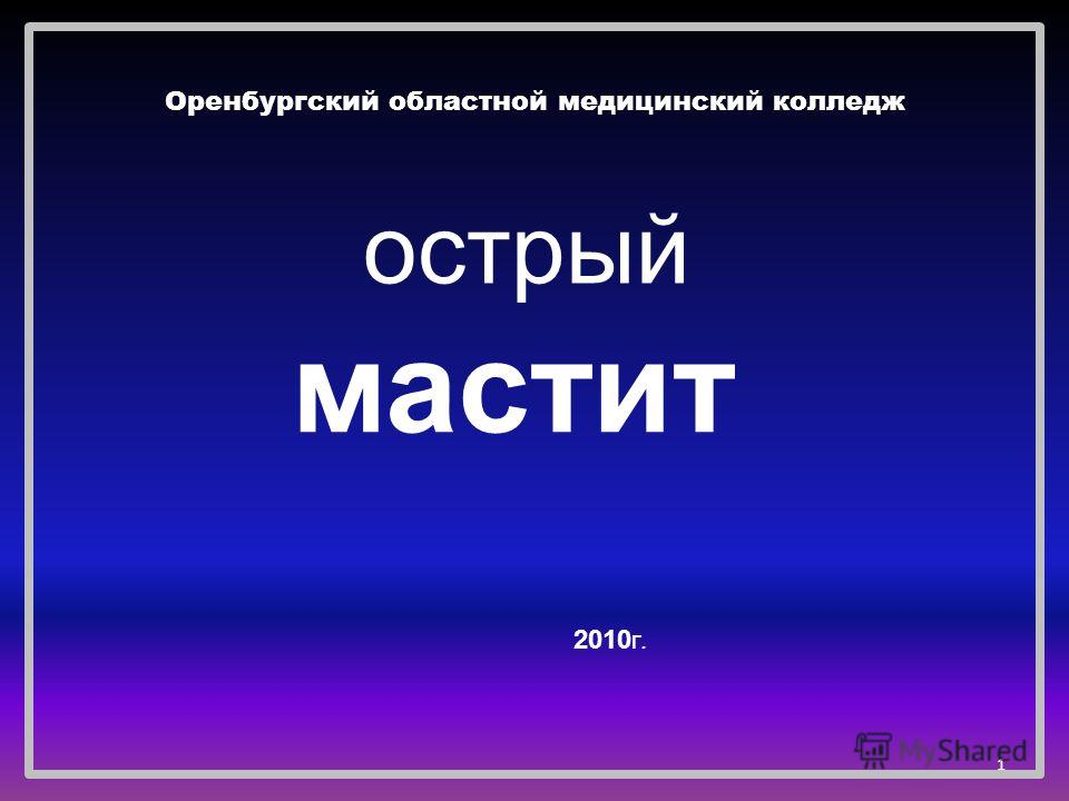 1 Оренбургский областной медицинский колледж мастит 2010 Г. острый