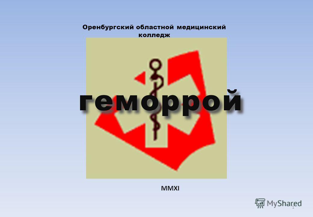 Оренбургский областной медицинский колледж геморрой MMXI 1