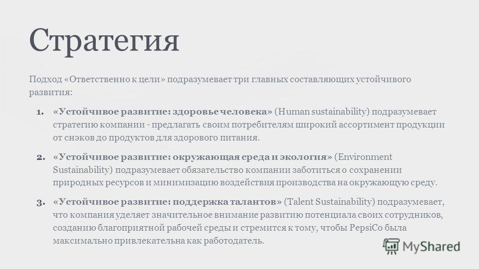 Стратегия Подход «Ответственно к цели» подразумевает три главных составляющих устойчивого развития: 1.«Устойчивое развитие: здоровье человека» (Human sustainability) подразумевает стратегию компании - предлагать своим потребителям широкий ассортимент