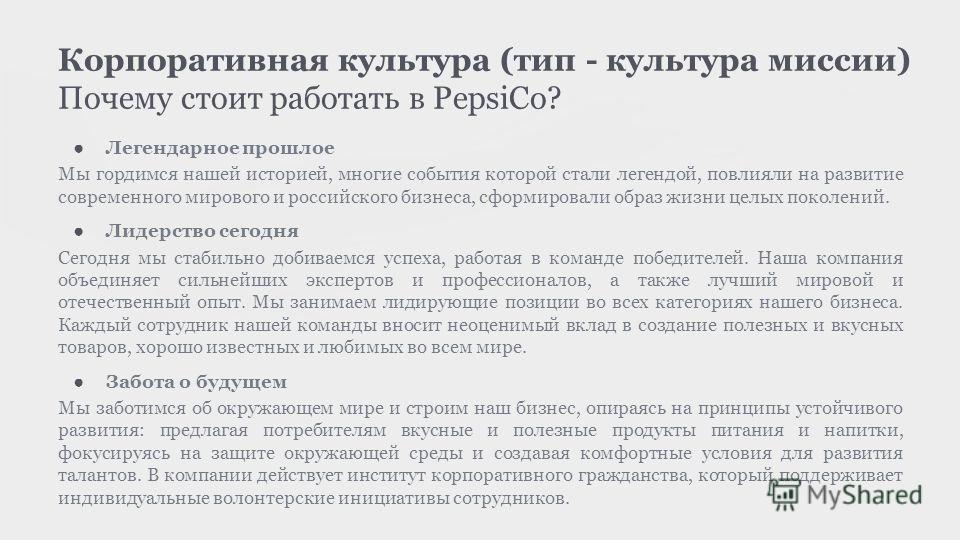 Корпоративная культура (тип - культура миссии) Почему стоит работать в PepsiCo? Легендарное прошлое Мы гордимся нашей историей, многие события которой стали легендой, повлияли на развитие современного мирового и российского бизнеса, сформировали обра
