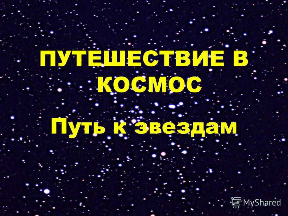 Гномус Астрономус